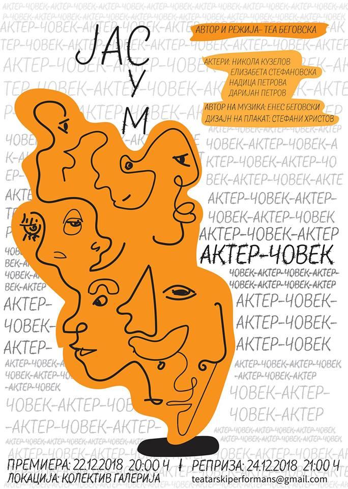 Нова претстава на Теа Беговска во галеријата Колектив