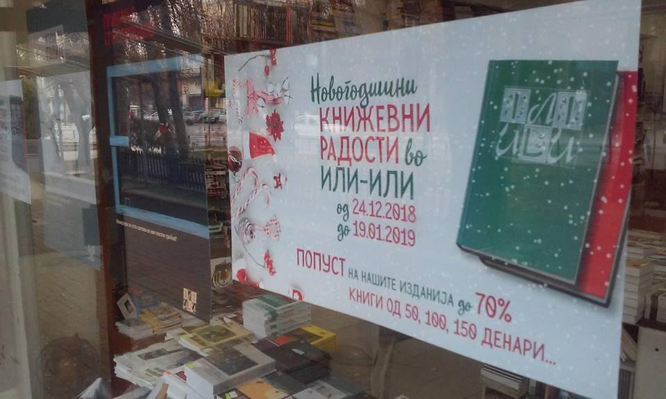 """Новогодишни книжевни радости во книжарницата """"Или-или"""""""
