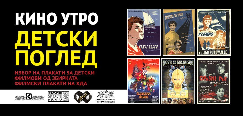 Хрватски детски филмови во Кинотека на Македонија