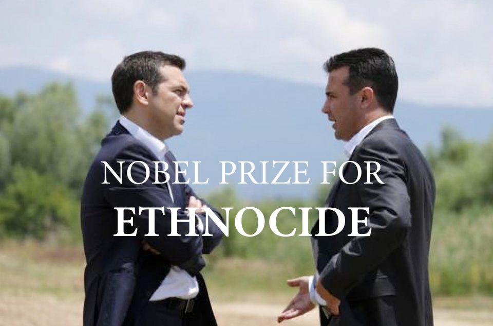 Нобеловска номинација за ЕТНОЦИД