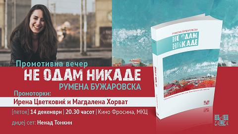 """Промоција на збирката раскази """"Не одам никаде"""" од Румена Бужаровска"""