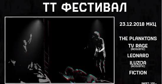 TT Фестивалот сретствата од саботниот концерт ќе ги намени за децата со аутизам