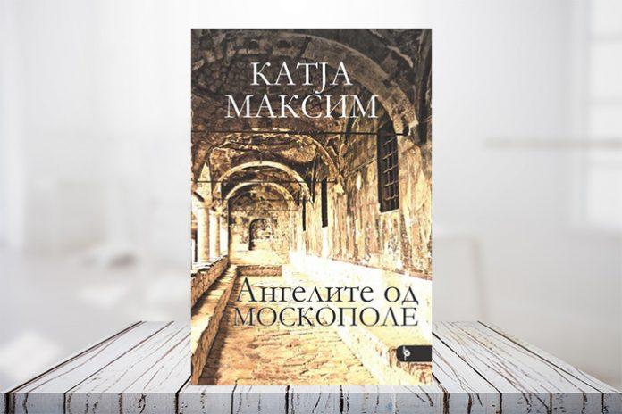 """""""Бата прес"""" го објави историскиот роман """"Ангелите од Москополе"""" од романската писателка Катја Максим"""