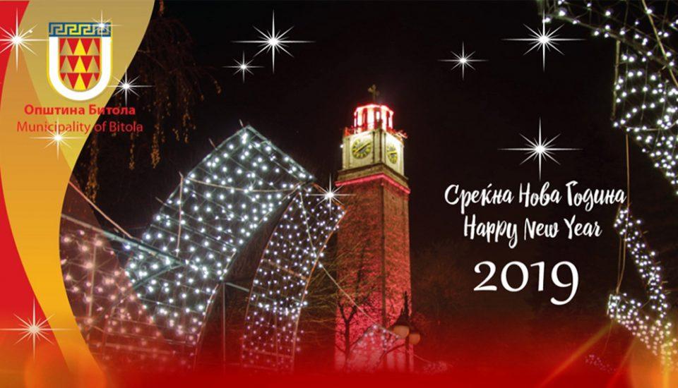 """""""Силви бенд"""" за Нова година во Битола"""