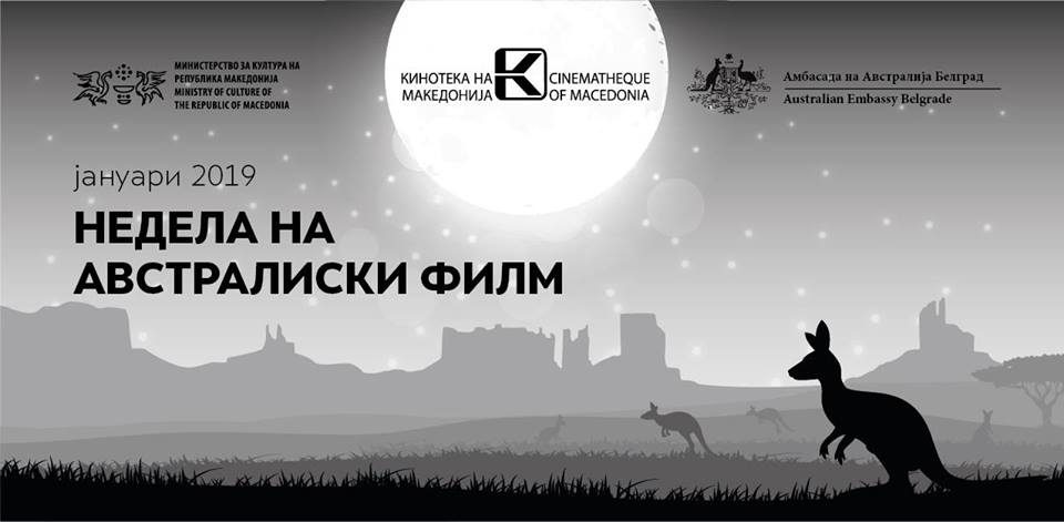 Недела на австралиски филм во Кинотека на Македонија