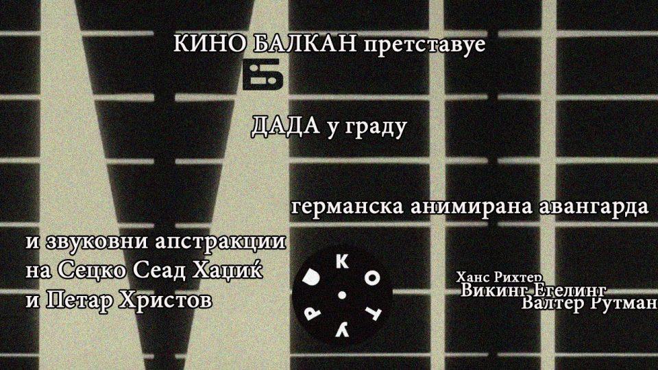 """Филмови од германската анимирана авангарда во """"Котур"""""""
