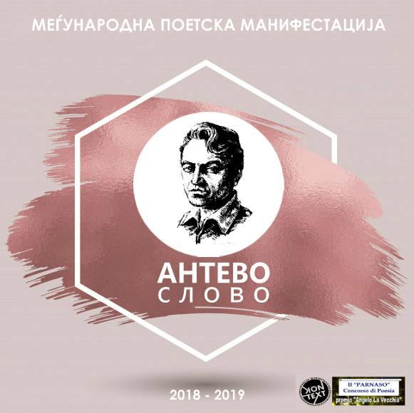 """Наградата """"Антево слово"""" за академик Катица Ќулавкова"""