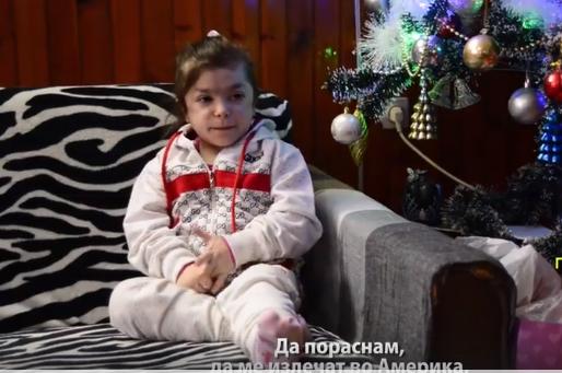 Да и помогнеме на Христина да и се исполни новогодишната желба: Да пораснам, да ме излечат во Америка..