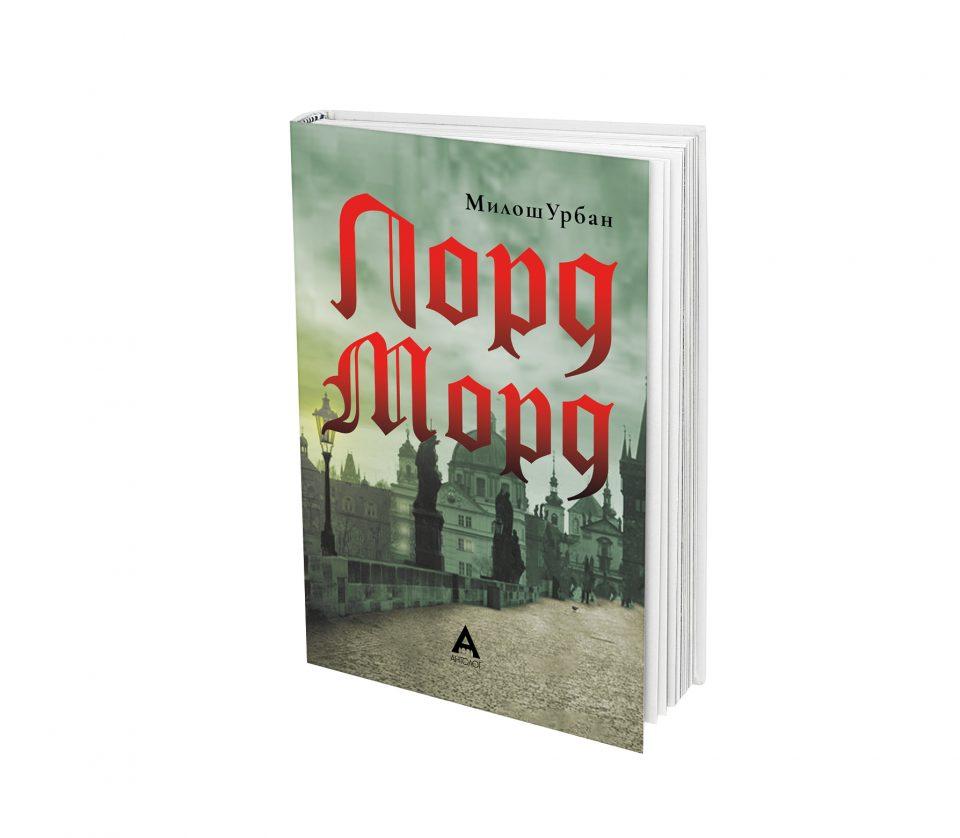 """""""Антолог"""" го објави чешкиот трилер """"Лорд Морд"""" од Милош Урбан"""