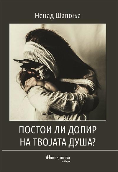 """""""Македоника литера"""" ја објави поезијата на Ненад Шапоња"""