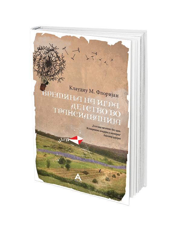 """Наградуваниот роман """"Времиња на игра. Детство во Трансилванија"""" објавен на македонски јазик"""