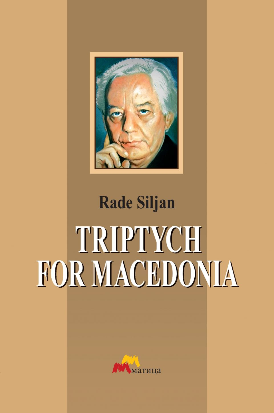 """""""Триптих за Македонија"""" од Раде Силјан преведен на англиски јазик"""