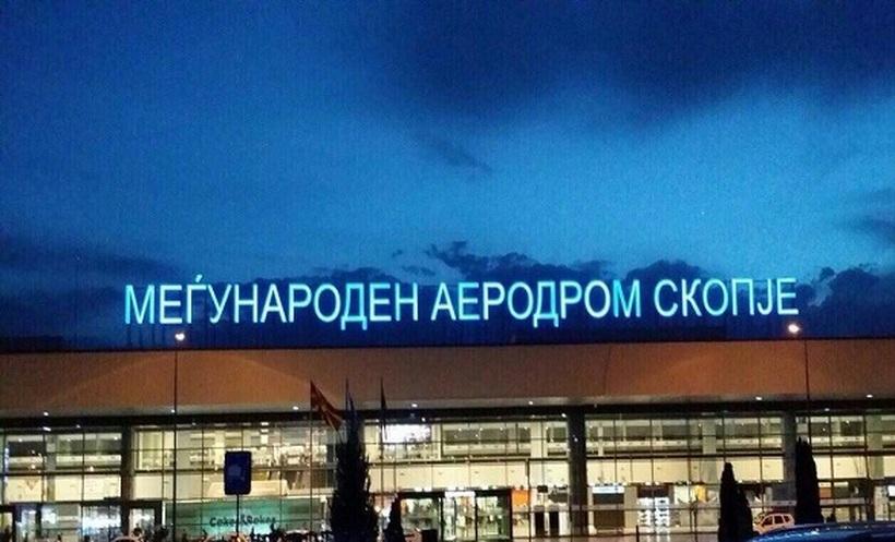 Teпачка на скопскиот аеродром, нападнато момче
