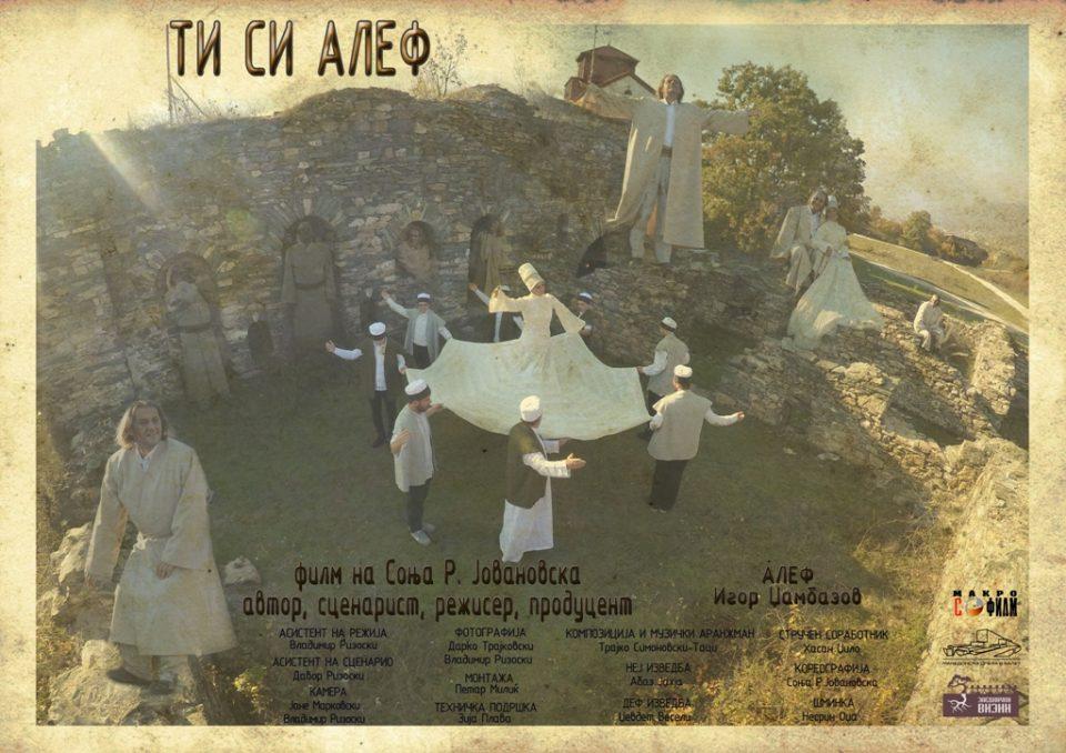"""Промоција на играно-документарниот филм """"Ти си Алеф"""" во МОБ"""