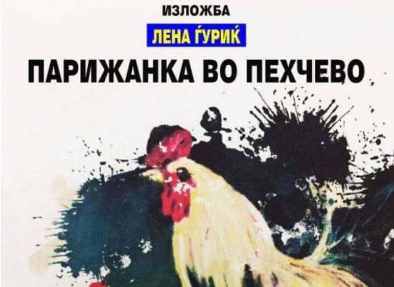 """""""Парижанка во Пехчево""""-изложба во Домот на културата во Пехчево по подолго време"""
