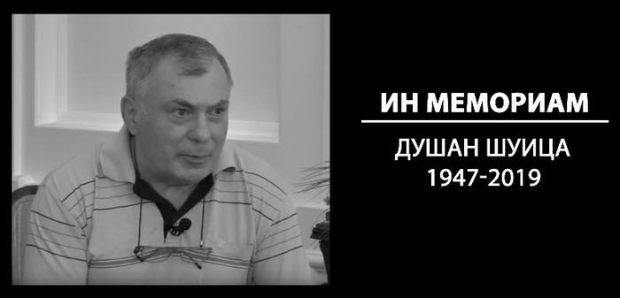 """Почина Душан Шуица, поранешен фудбалер на """"Вардар"""""""