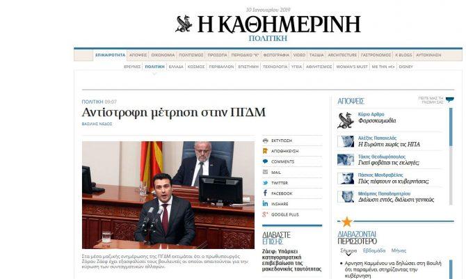 """""""Катимерини"""": Уставните измени ќе бидат изгласани денеска или најдоцна утре"""