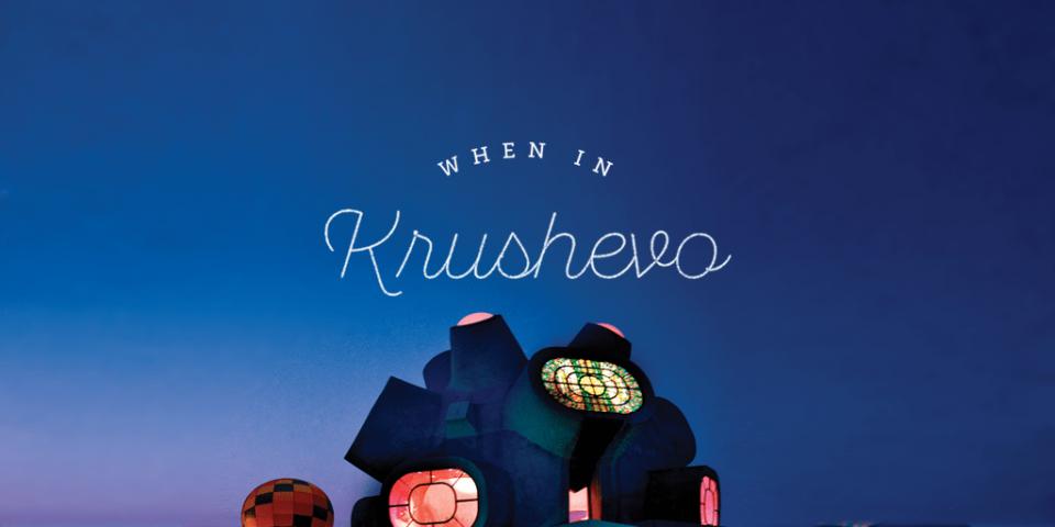 """Зимско издание на фестивалот """"When in Krusevo"""" (""""Кога си во Крушево"""")"""