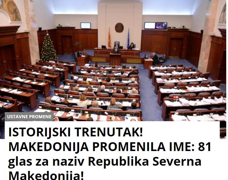 Од сега, Република Северна Македонија