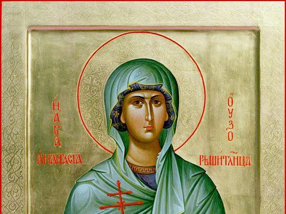 Света Анастасија им доаѓа на помош на сите жени кои денес ќе одат во црква, ќе запалат свеќа и ќе ја изговорат оваа молитва