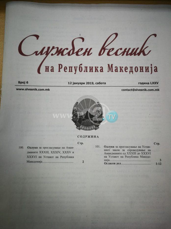 Одлуките за уставните измени објавени во Службен весник