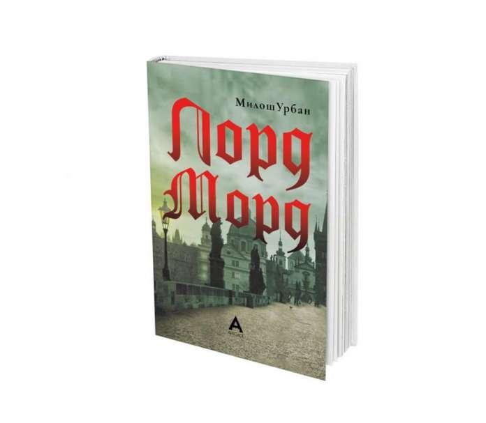 """""""Антолог"""" го објави """"Лорд Морд"""" – новиот роман на Милош Урбан"""
