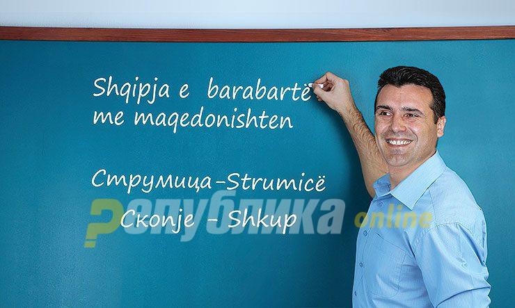 Мицкоски: Со Законот за јазиците Заев манипулираше со гласовите на Албанците, а сега го подрива правниот систем