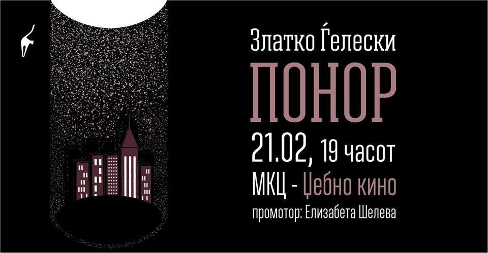 """Промоција на """"Понор"""" од Златко Ѓелески во МКЦ"""