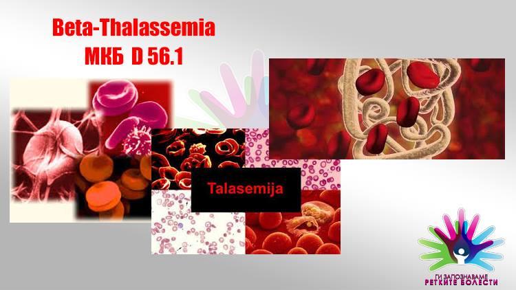 Што е Бета таласемија?