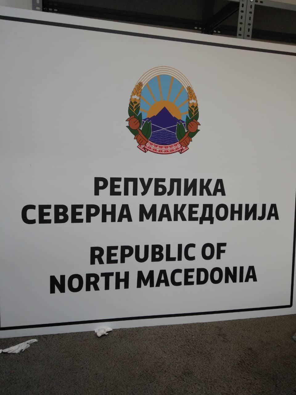 """Република Северна Македонија пристигна на ГП """"Богородица"""""""