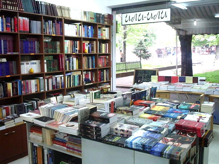 """""""Или-или"""" реагираат на резултатите од конкурсот за издавачка дејност: Заглавивме во Апсурдистан!"""