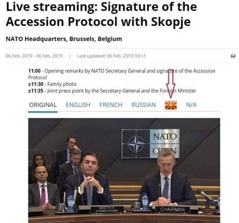 НАТО: Македонски јазик дури по целосно спроведување на Договорот