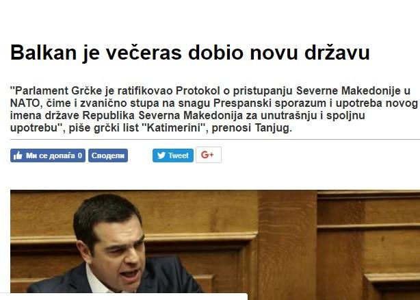 """""""Балканот доби нова држава"""" – регионот пишува за Република Северна Македонија"""