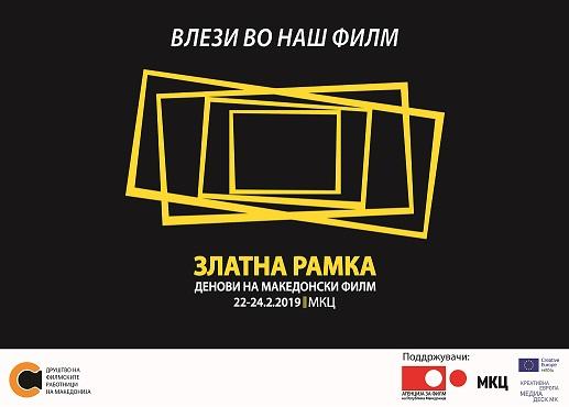 """Викендов ќе се одржи """"Златна рамка"""", ревија на македонски филмови снимени лани"""