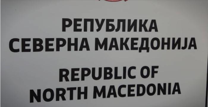 """На граничниот премин """"Богородица"""" ќе биде поставена табла со Северна Македонија"""