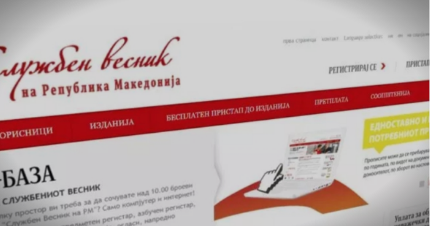 МНР почна да го користи називот Република Северна Македонија