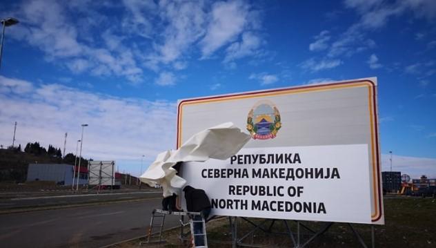 Дали некој забележа дека Македонија го смени името