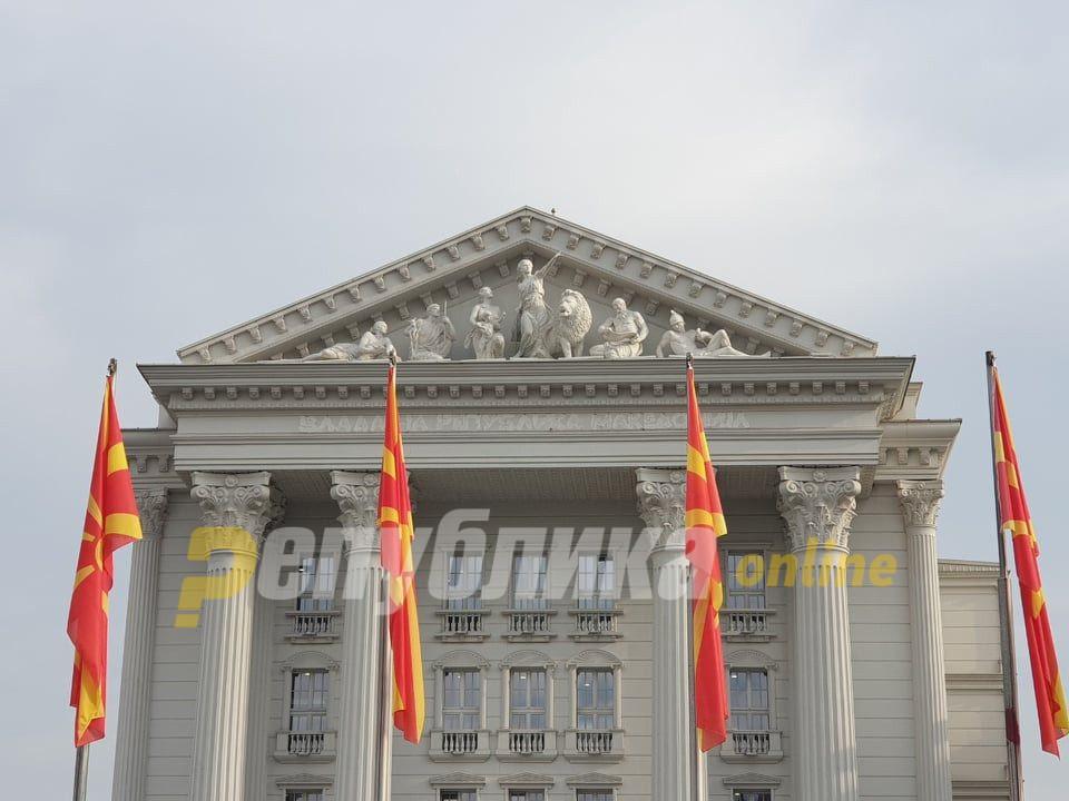 Владата повеќе не е на Република Македонија