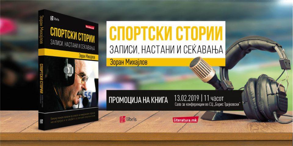 Доајенот Зоран Михајлов ќе ја промовира книгата со своите спортски приказни