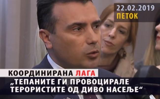 Вистината за нападот во Шутка врз Јанакиески и Ристовски
