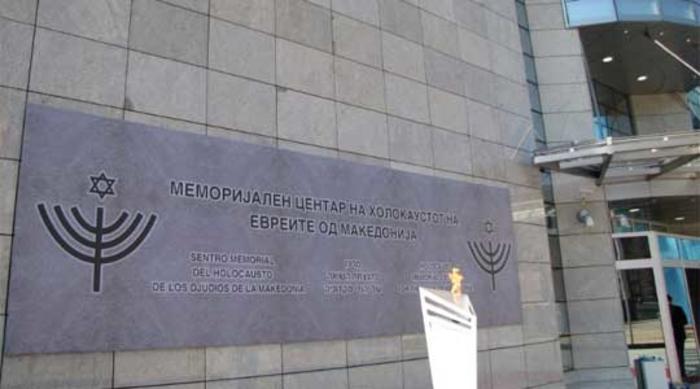 Ќе се отвори сектор за едукација и проучување на Холокаустот