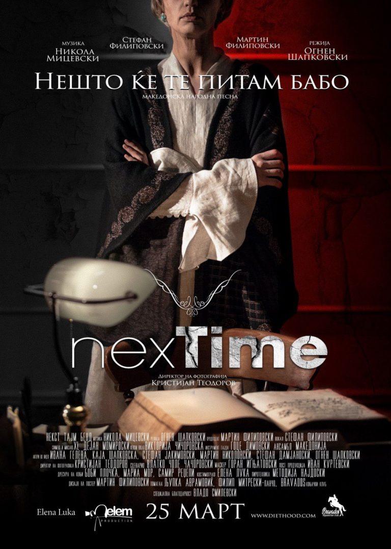 """""""Некст тајм"""" најави нов видеозапис: Промоција во Драмски театар на спот за песната """"Нешто ќе те питам бабо"""""""