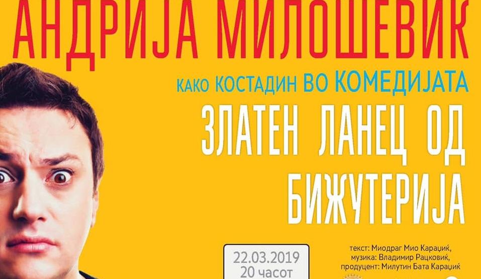 """Овации од скопската публика за Андрија Милошевиќ во урнебесната степндап комедија """"Златен ланец од бижутерија"""""""