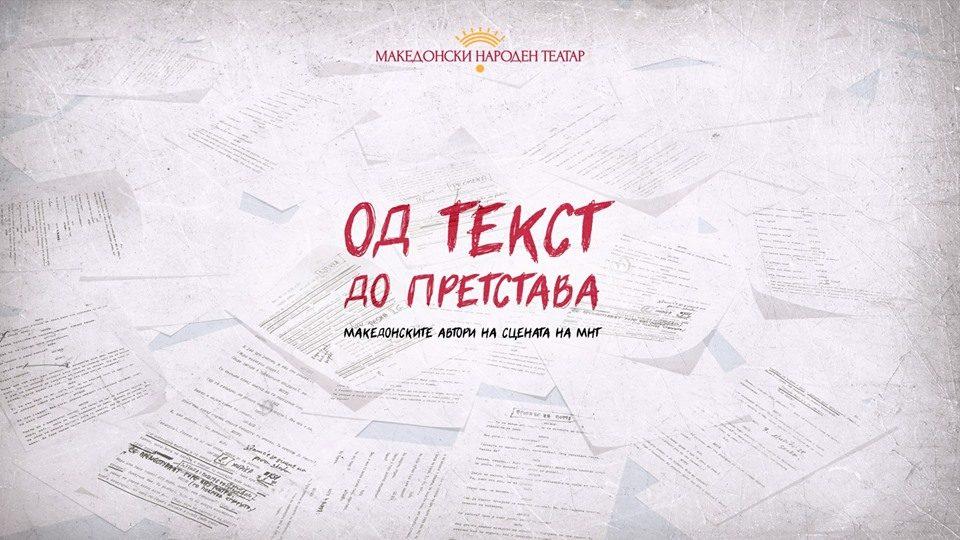 """МНТ подготвува изложба """"Од текст до претстава: македонски драми на сцената на МНТ"""" за роденденот на трети април"""
