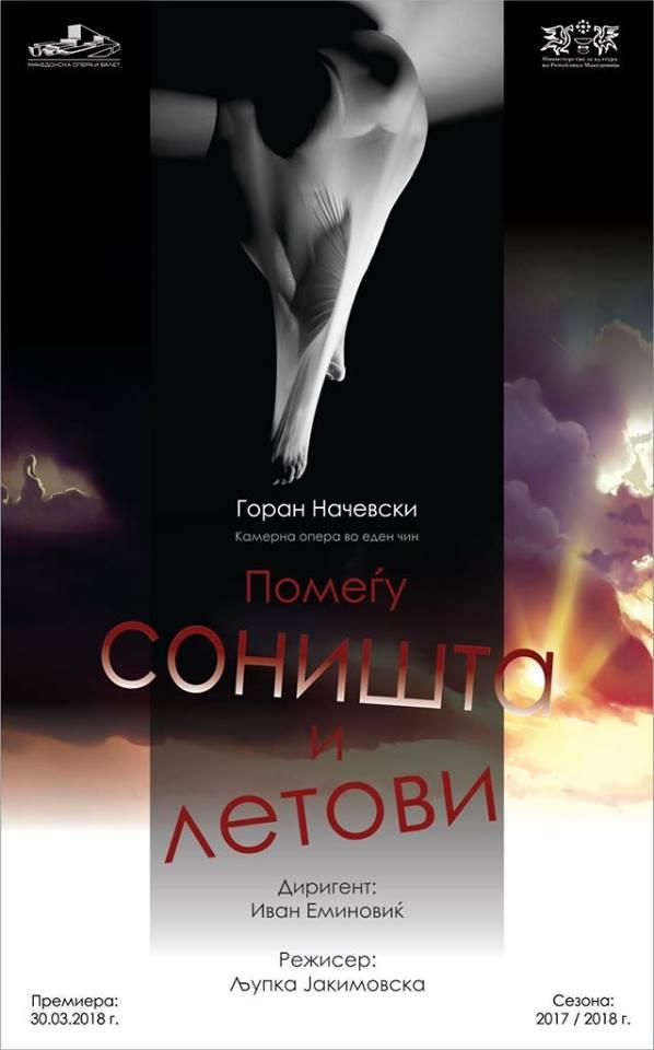 """Камерната опера """"Помеѓу соништа и летови"""", компонирана од Горан Начевски на сцената на МОБ"""