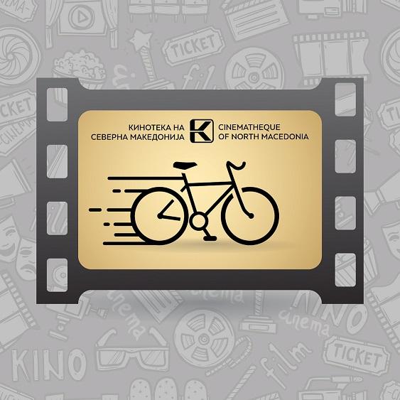 Акција во Кинотека: Одете со велосипед на проекција, добивате бесплатна влезница