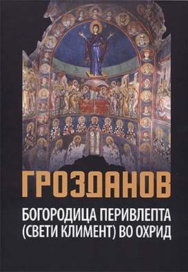 "Промоција на монографијата ""Богородица Перивлепта (Свети Климент) во Охрид"" одакадемик Цветан Грозданов"