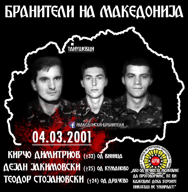 На денешен ден на подмолен и кукавички начин беа убиени тројца војници на АРМ