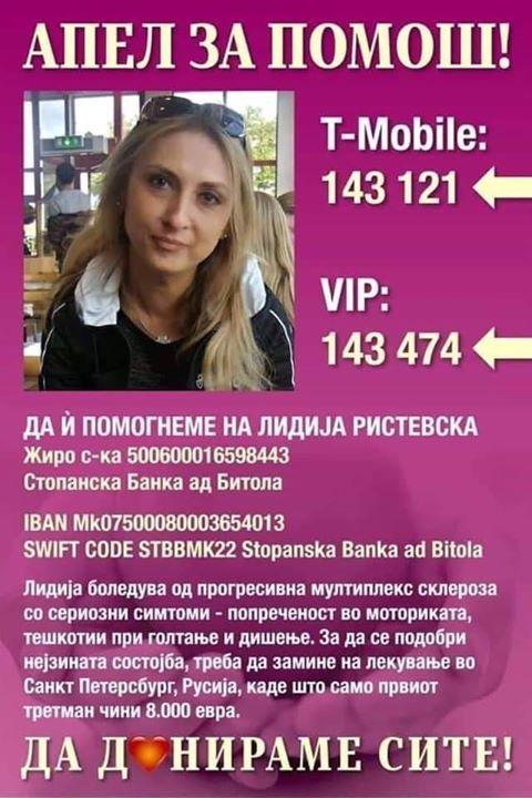 Подајте ја вашата рака: На Лидија Ристевска и треба помош