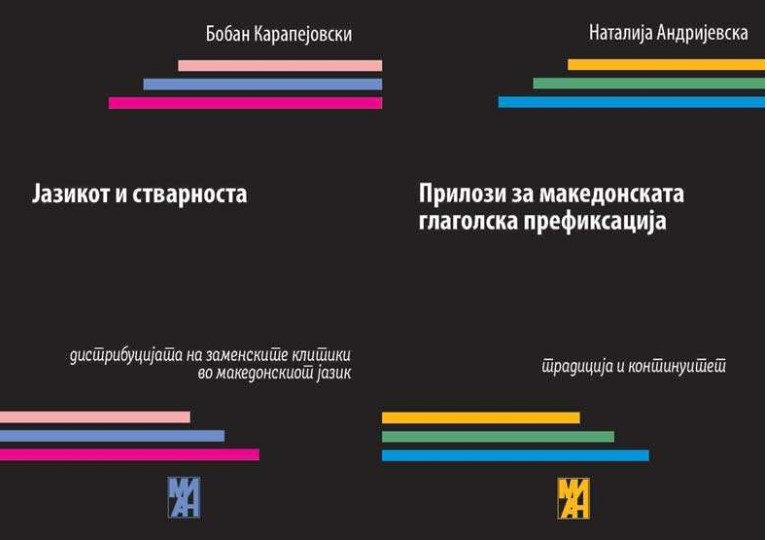 МИ-АН ќе промовира две лингвистички книги